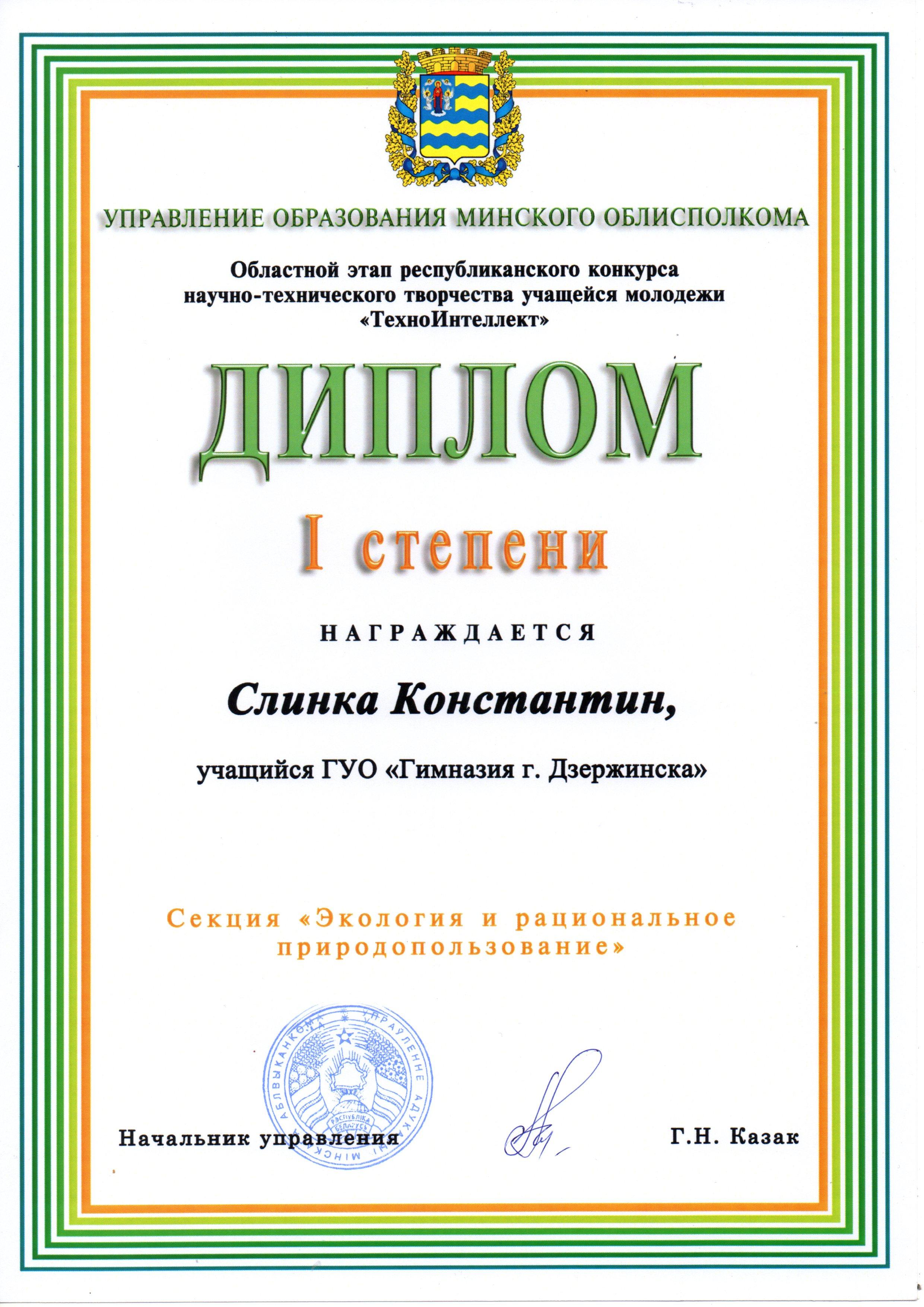 img484-Слинка