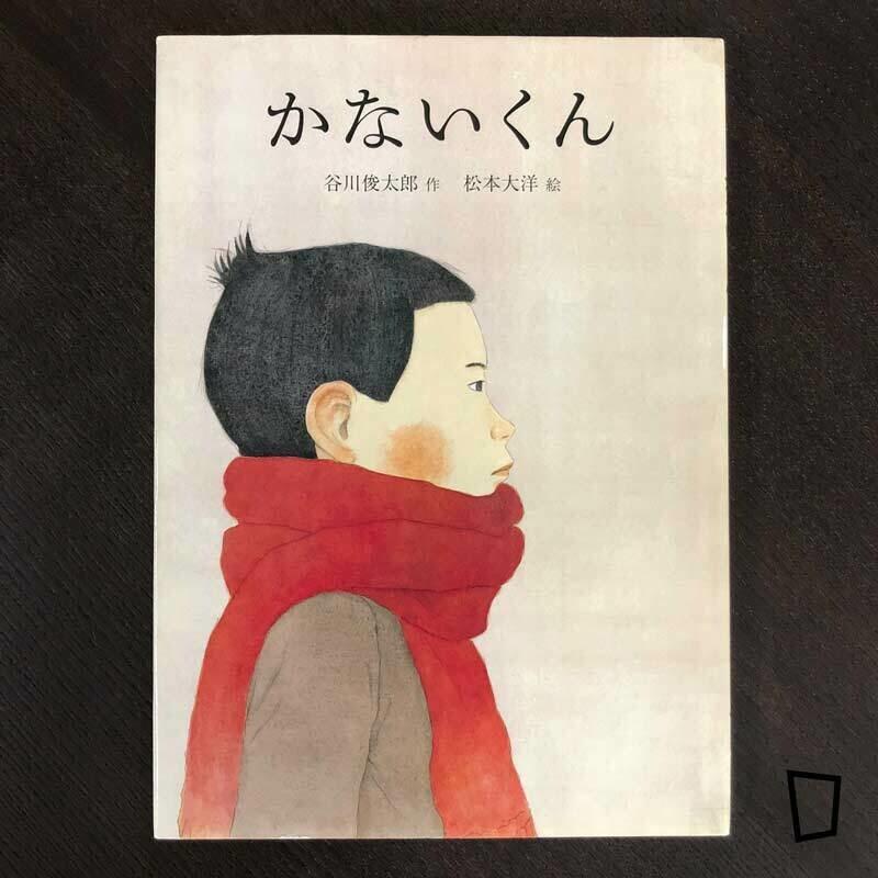 谷川俊太郎 x 松本大洋繪本《かないくん》 – 紙本分格網上商店 ...