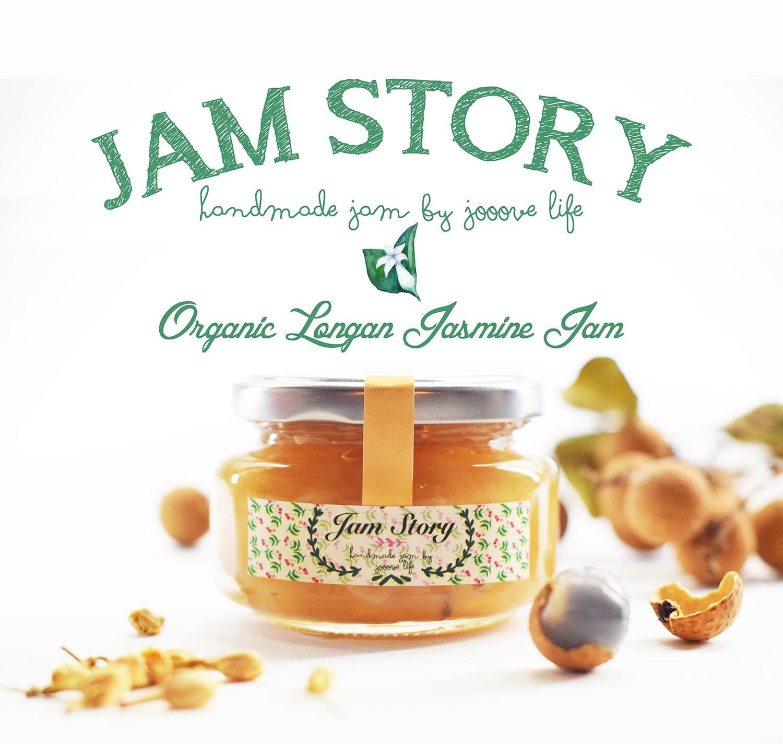 【Out of Stock】本地有機龍眼茉莉花果醬 Local Organic Longan Jasmine Jam