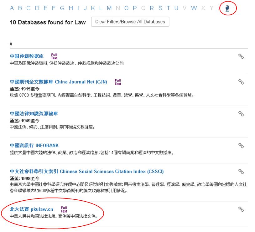 北大法寶 pkulaw.cn - Law Database Guides - LibGuides at The Chinese University of Hong Kong