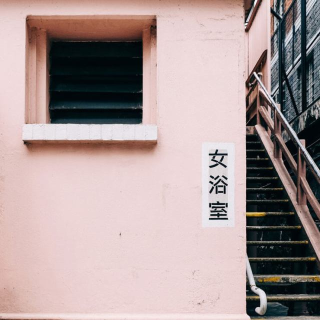 A pink public bathhouse in Hong Kong