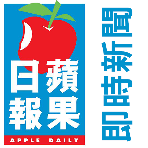 蘋果日報 香港 (apple daily) 即時新聞 | MixRank Play Store App Report - Overview