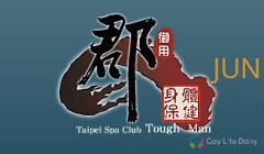 郡Jun Spa(結束營業) 男按摩 in 其他   Joooint同志生活情報搜索