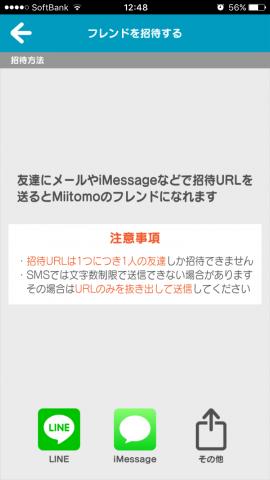 miitomofriend-3