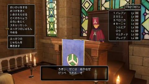 復活の呪文 ドラクエ11s