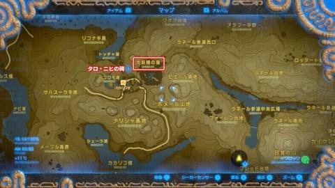 ゼルダ の 伝説 ブレス オブザ ワイルド 大 妖精 の 泉 場所