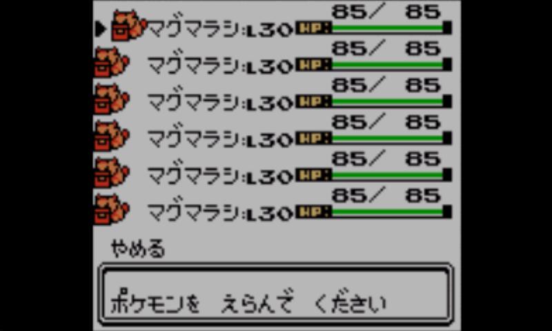 ポケモン クリスタル バグ