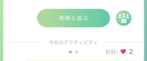 ポケモン go 相棒 マーク