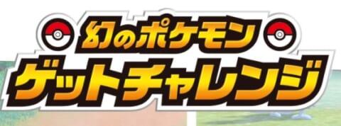 幻のポケモンゲットチャレンジバナー