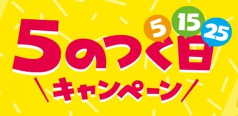 5のつく日キャンペーンバナー
