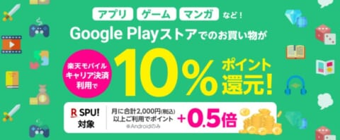 GooglePlay10%還元バナー