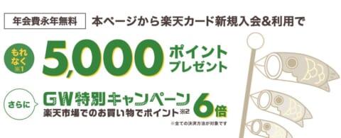5000ポイントキャンペーンバナー