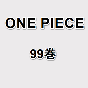 ONE PIECE99巻サムネ