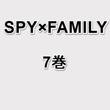 スパイファミリー7巻サムネ