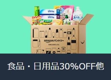 Amazonパントリーバナー