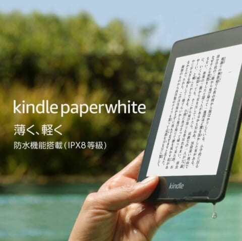 Kindle Paperwhite 32GB ブラック 電子書籍リーダー
