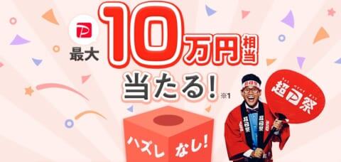 最大10万円相当が当たるフリマくじ