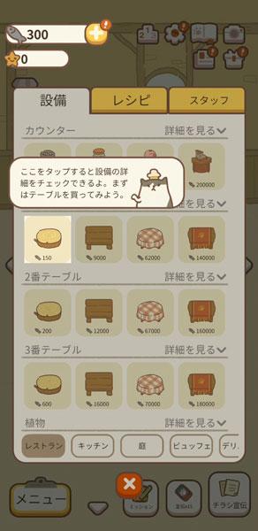 「ねこレストラン」チュートリアル画面