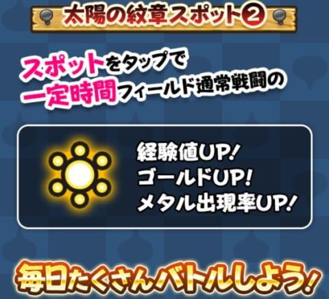 太陽の紋章スポット2