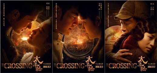 幕迷影評   未能靠岸的思念--太平輪:亂世浮生(Crossing)