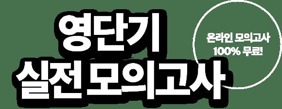 커넥츠 영단기 :: 토익인강