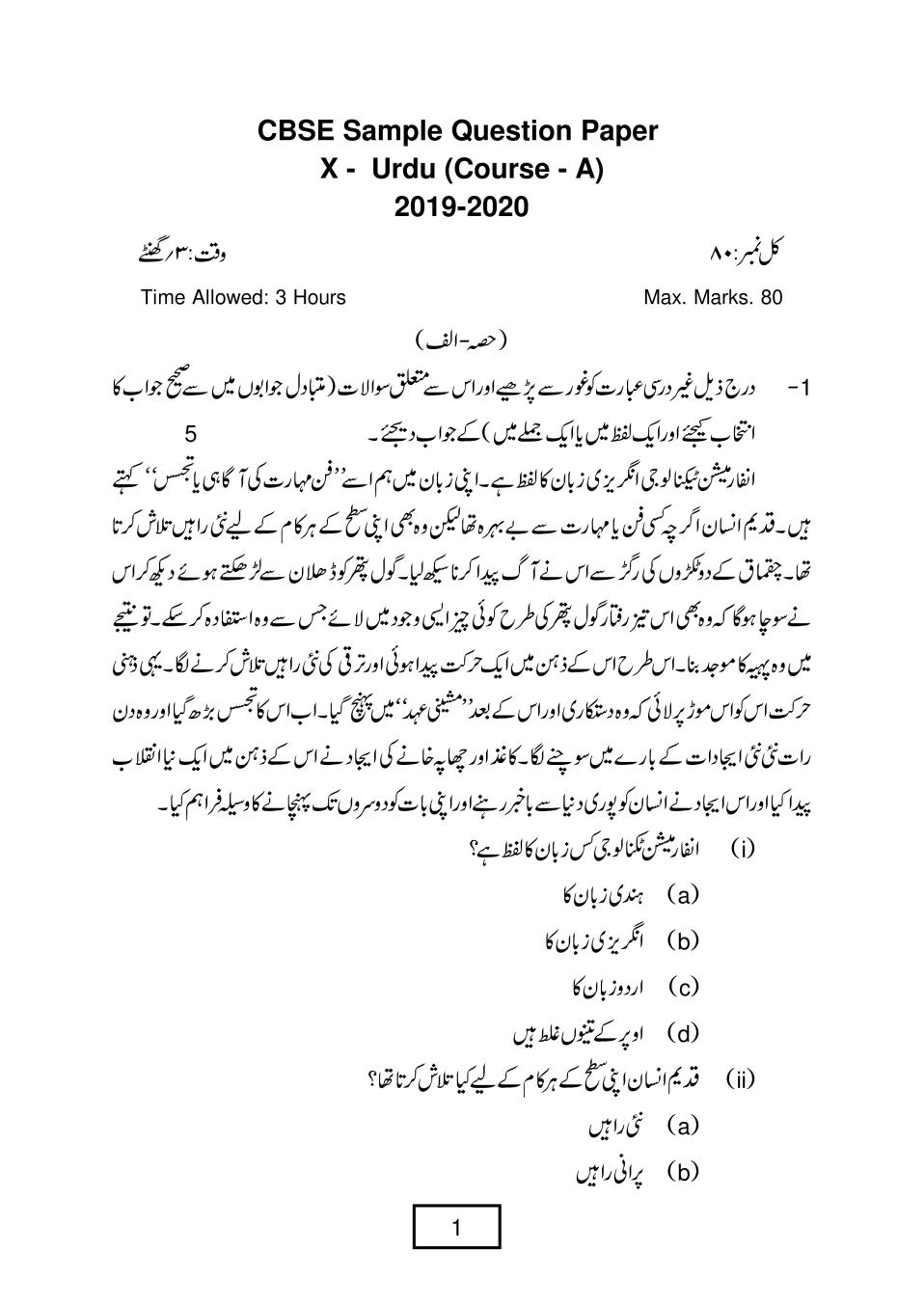 hight resolution of CBSE Sample Papers 2021 for Class 10 – Urdu   AglaSem Schools
