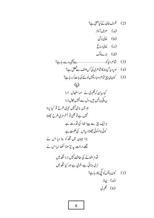 small resolution of CBSE Sample Papers 2021 for Class 10 – Urdu   AglaSem Schools