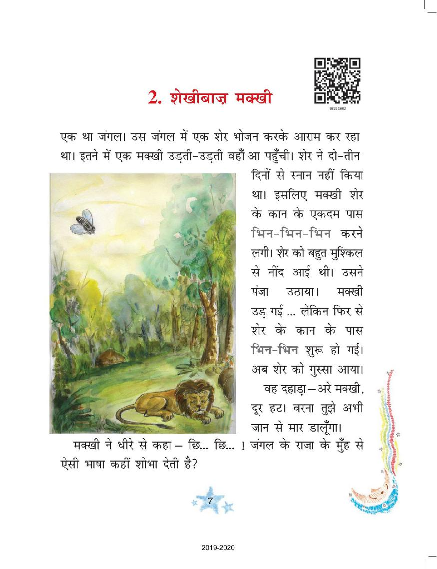 hight resolution of NCERT Book Class 3 Hindi Chapter 2 शेखीबाज़ मक्खी   AglaSem Schools