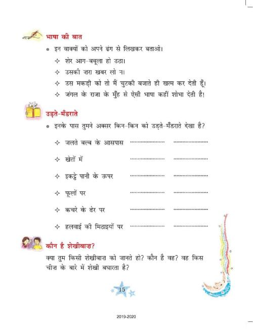 small resolution of NCERT Book Class 3 Hindi Chapter 2 शेखीबाज़ मक्खी   AglaSem Schools