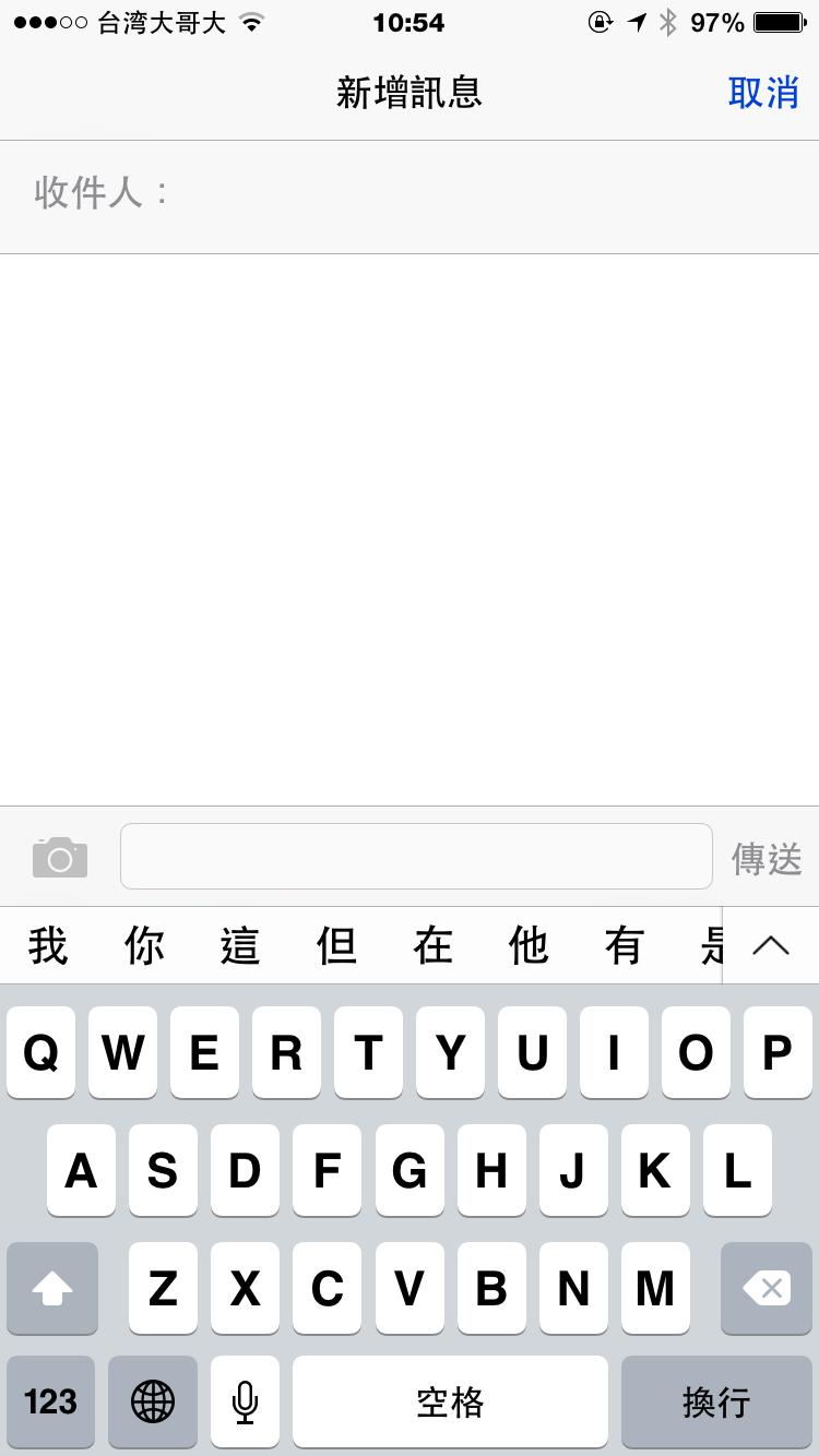 在 iPhone 上打字,為什麼我會用拼音輸入法 « Benyi Hsia