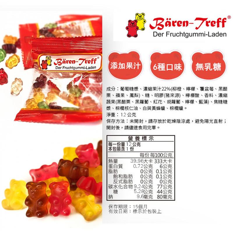 BarenTreff德國小熊軟糖 - 生活市集