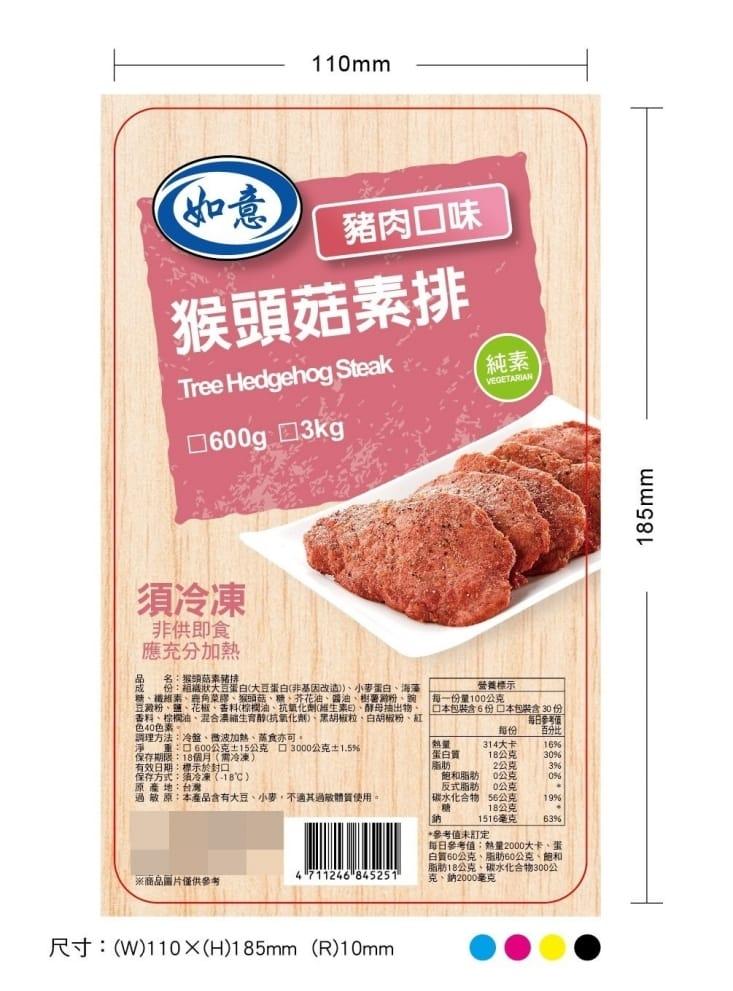 【如意生技】純素猴頭菇素肉排任選5包(600g/包) - GOMAJI宅配購物+