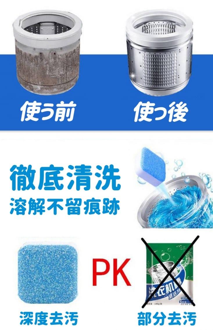植物酵素洗衣槽清潔錠 - 生活市集