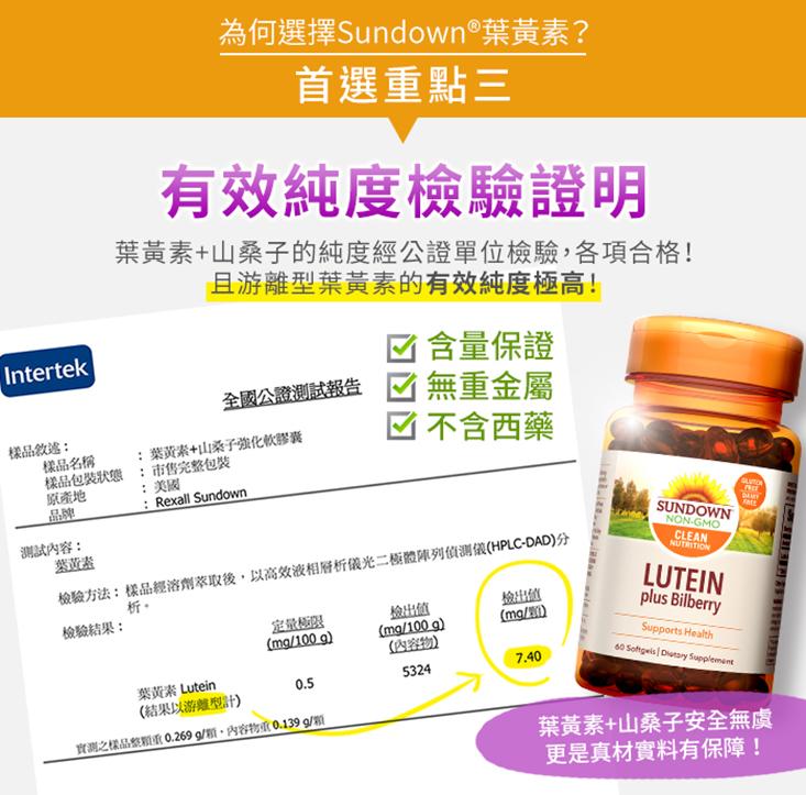 【Sundown 日落恩賜】游離型超級葉黃素+山桑子軟膠囊(60粒/瓶) - 生活市集