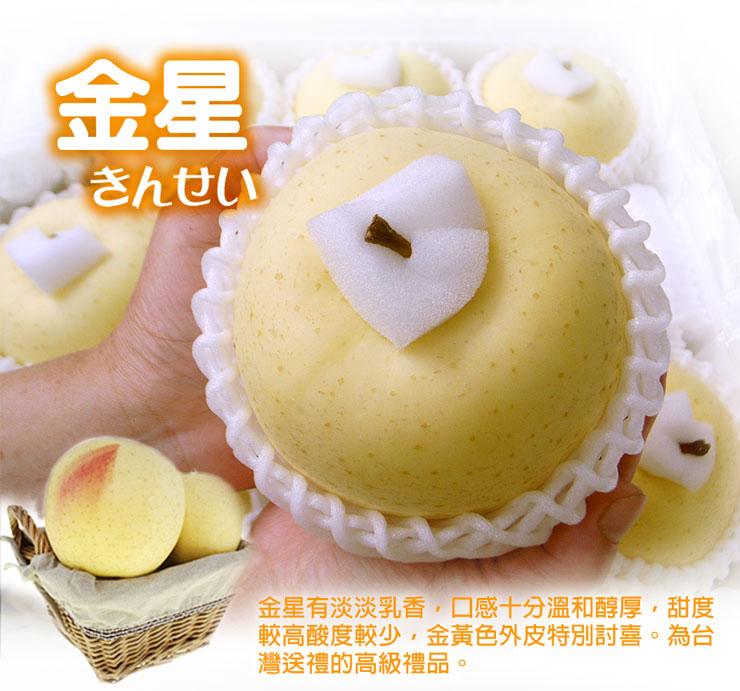 青森金星蜜富士雙色蘋果8顆禮盒 - 生活市集