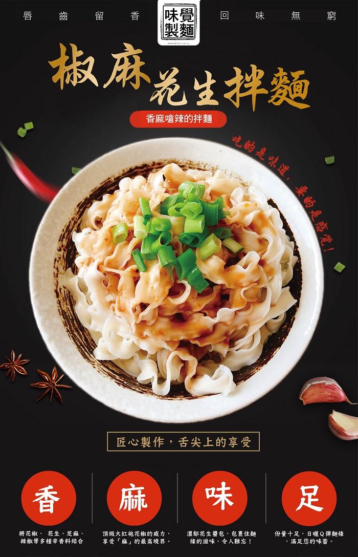 【八口田】椒麻花生乾拌麵4袋(112公克/包;4包/袋) - 生活市集
