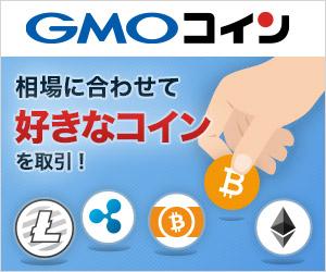 GMOコインの口座開設