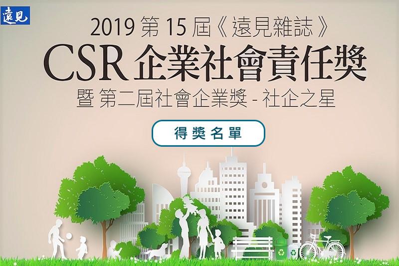 2019「遠見企業社會責任獎」名單出爐 – CSRone