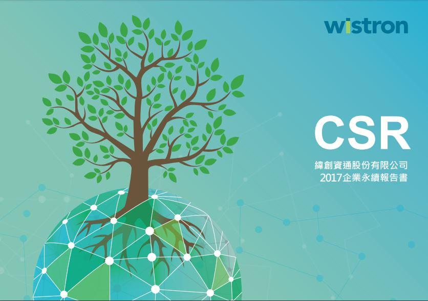 緯創資通2017企業社會責任報告書 – CSRone