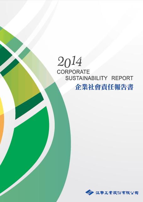 江申工業2014企業社會責任報告書 – CSRone