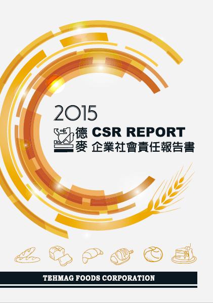 2015德麥企業社會責任報告書 – CSRone