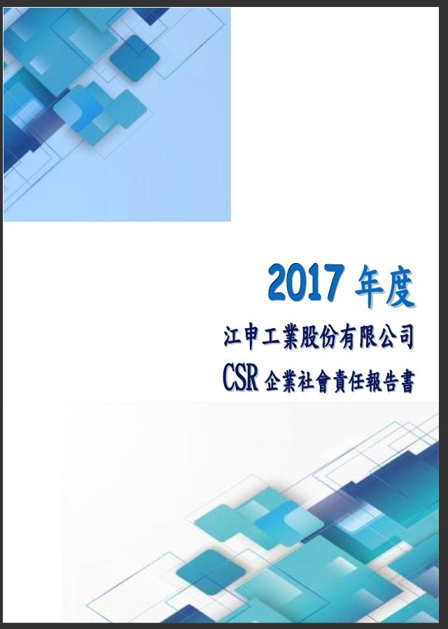 江申工業2017企業社會責任報告書 – CSRone