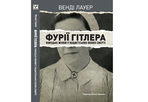 Обкладинка книги Венді Лауер «Фурії Гітлера. Німецькі жінки у нацистських таборах смерті»