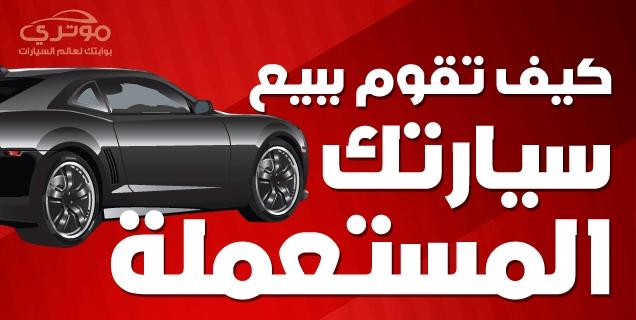 كيف تقوم بالتسويق اللازم لبيع سيارتك المستعملة موتري السعودية