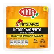 ΝΙΚΑΣ ΝΙΤΣΙΑΚΟΣ ΚΟΤΟΠΟΥΛΟ ΨΗΤΟ 160ΓΡ