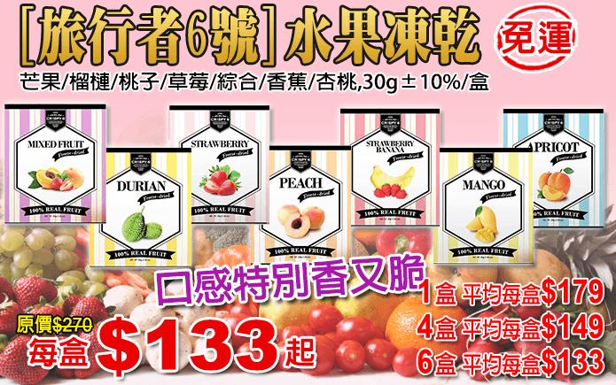 旅行者6號水果凍乾 - 好吃宅配網