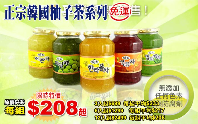 正宗韓國柚子茶系列 - 好吃宅配網