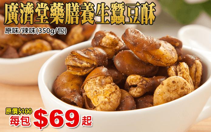 廣濟堂藥膳養生蠶豆酥 - 好吃宅配網