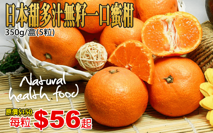 日本甜多汁無籽一口蜜柑 - 好吃宅配網