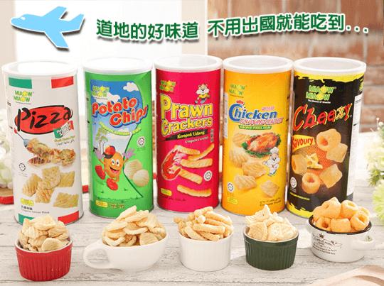 馬來西亞妙妙餅乾罐 - 好吃市集